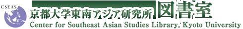 京都大学東南アジア研究所 図書室
