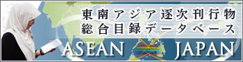 東南アジア逐次刊行物総合目録データベース