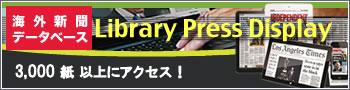 海外新聞データベース
